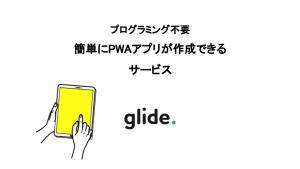 簡単にPWAアプリが作成できるサービス、Glide
