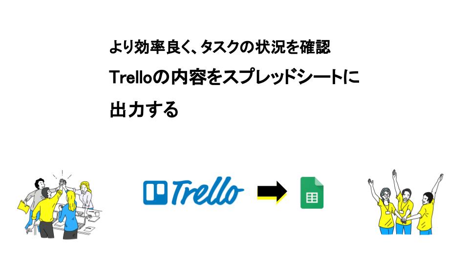 Trelloの内容をスプレッドシートに出力する