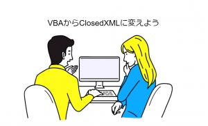 VBAからClosedXMLに変えようのサムネイル画像