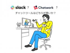 SlackとChatwork。どちらが良いか?のサムネイル画像