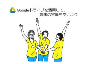 Googleドライブを活用して、端末の容量を空けようのサムネイル画像