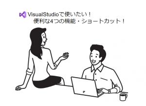 VisualStudioで使いたい!便利な4つの機能・ショートカット!のサムネイル画像