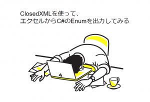 ClosedXMLを使って、エクセルからC#のEnumを出力してみるのサムネイル画像
