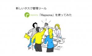 新しいタスク管理ツール「Repsona」を使ってみたのサムネイル画像