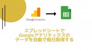 スプレッドシートでGoogleアナリティクスのデータを自動で毎日取得するのサムネイル画像
