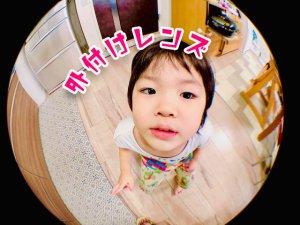 【ガジェット】スマホカメラに外付けレンズで、子どもの写真ワンランクアップ!のサムネイル画像
