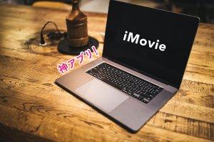 動画沼へようこそ!【iMovie】元テレビマンのイチオシ編集アプリのサムネイル画像