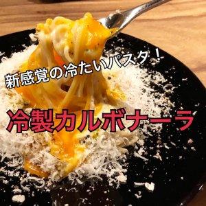 この夏必見!新感覚の冷たいパスタ【冷製カルボナーラ】のサムネイル画像