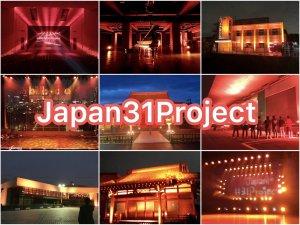 照明マンたちの負けじ魂! Japan31Project で日本の未来を照らせ!のサムネイル画像
