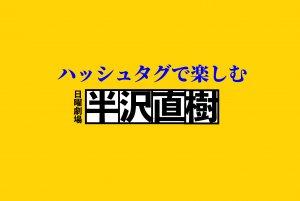 最高に楽しいリアルタイム視聴【#半沢直樹】をつけるだけ!のサムネイル画像