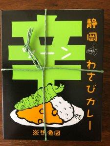 わさびカレー辛/静岡の巻。日常にスパイスを!47都道府県ご当地カレー絶賛堪能中!のサムネイル画像