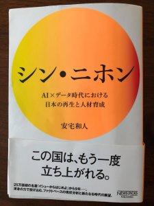 落合陽一さんと安宅和人さんの特別対談〜シン・ニホンのサムネイル画像