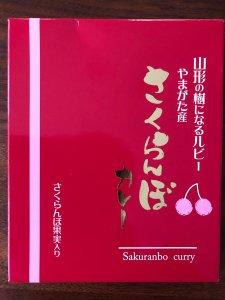 さくらんぼカレー/山形の巻。日常にスパイスを!47都道府県ご当地カレー絶賛堪能中!のサムネイル画像