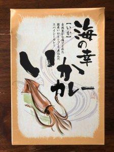 海の幸いかカレー/福井の巻。日常にスパイスを!47都道府県ご当地カレー絶賛堪能中!のサムネイル画像