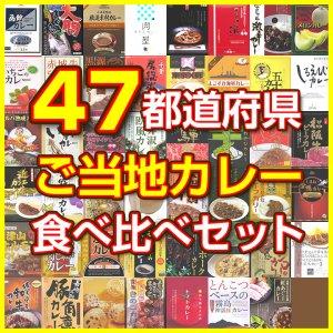 カレー好き悶絶。日常にスパイスを!47都道府県ご当地カレーを自宅で食べることに決意!!のサムネイル画像