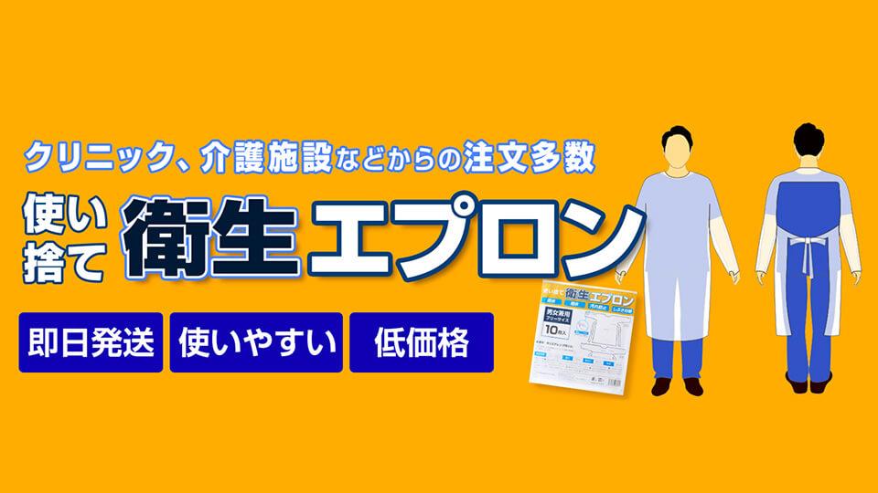 衛生エプロン まとめ買い卸サイト