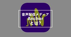 複数プラットフォームに音声配信ができるアプリ「Anchor」とは?のサムネイル画像