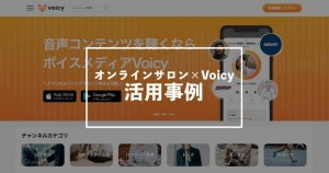 オンラインサロン×Voicyの活用事例をご紹介しますのサムネイル画像