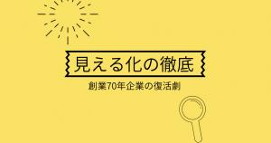 """業務が属人化していた組織の復活劇!""""見える化""""を徹底!のサムネイル画像"""