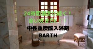 24時間濃度が続く!追い炊きOK!!中性重炭酸入浴剤BARTHのサムネイル画像