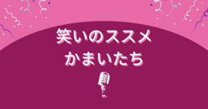 お笑い動画で気分転換!〜かまいたちのコント〜のサムネイル画像