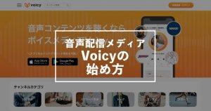 人気ボイスメディア「Voicy」で音声配信を始める方法のサムネイル画像