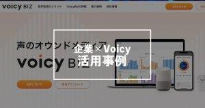 企業の音声メディア活用事例をご紹介しますのサムネイル画像