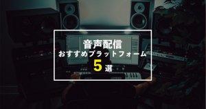 メリットデメリットで比較する音声配信おすすめプラットフォーム5選のサムネイル画像