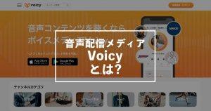 審査通過率1%の音声配信メディア「Voicy」とは?のサムネイル画像
