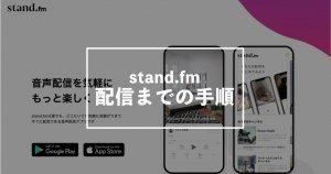 stand.fm(スタンドエフエム)の使い方・配信までの手順を解説のサムネイル画像