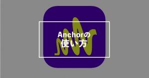 マルチプラットフィーム配信に便利なAnchor(アンカー)の使い方のサムネイル画像