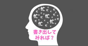 思考の整理の第一歩は、書き出すことのサムネイル画像