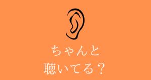 コミュニケーションのコツ!話をしっかり聴こう!のサムネイル画像