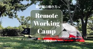 最先端の働き方「リモートワーキングキャンプ」って何?のサムネイル画像
