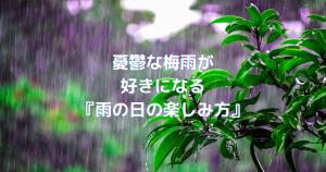 憂鬱な梅雨が好きになる『雨の日の楽しみ方』のサムネイル画像