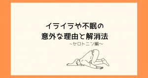 イライラや不眠の意外な原因と解消法のサムネイル画像