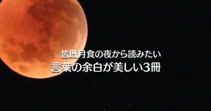 皆既月食の夜から読みたい言葉の余白が美しい3冊のサムネイル画像
