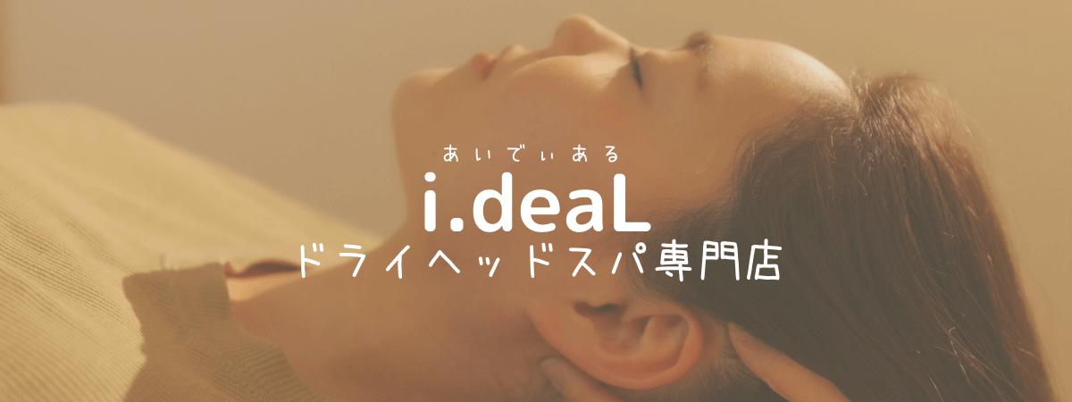 ドライヘッドスパ専門店i.deaL(アイディアル)