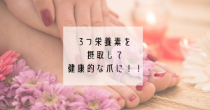 日々の食生活が爪にも影響が出る!?美しく健康的な爪を作るために欠かせない3つ栄養素のサムネイル画像