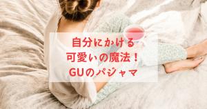 自分にかける可愛いの魔法!GUのパジャマのサムネイル画像
