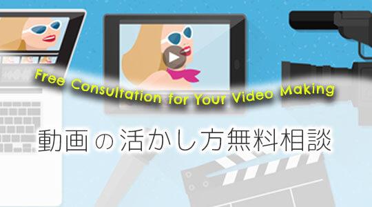 動画の活かし方無料相談