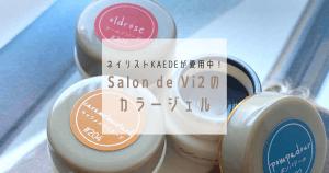 ネイリストKAEDEが愛用中!ネイルサロンで生まれたSalon de Vi2のカラージェルのサムネイル画像