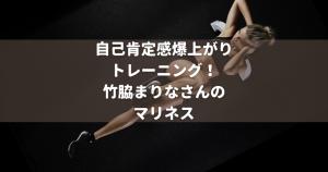 自己肯定感爆上がりトレーニング!竹脇まりなさんのマリネスのサムネイル画像
