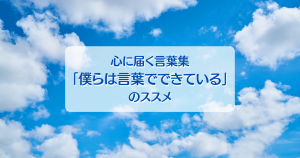 心に届く言葉集 webサイト「僕らは言葉でできている」のススメのサムネイル画像