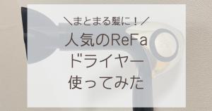 人気のReFa(リファ)ビューテックドライヤー使ってみたのサムネイル画像