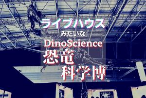 もはやライブハウス!圧倒的臨場感のSony presents DinoScience 恐竜科学博のサムネイル画像