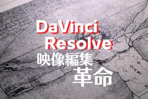 【映像編集に革命を】ハリウッドでも使われるプロツールDaVinci Resolveのサムネイル画像