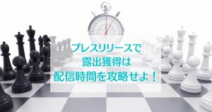 プレスリリースで露出獲得は配信時間を攻略せよ!のサムネイル画像