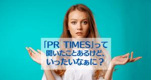 「PR TIMES」って聞いたことあるけど、いったいなぁに?のサムネイル画像