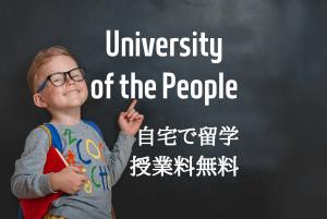 自宅にいながら留学!時代の先端をゆくUniversity of the Peopleのサムネイル画像